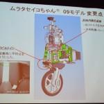 Murata - Seiko-Chan - Robot Unicycle #3
