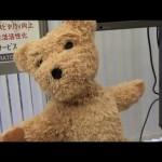 Ourson Robot pour les enfants et les personnes agées par Fujitsu #2