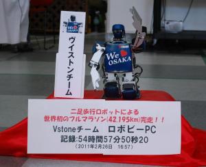 Marathon Arrivée - Robots VStone - Robo Mara Full #2